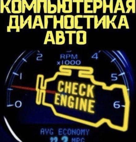 Автодиагностика, компьютерная диагностика вашего авто. Автопотбор.