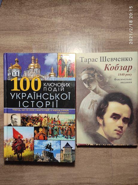 100 ключових подій української історії. Кобзар.