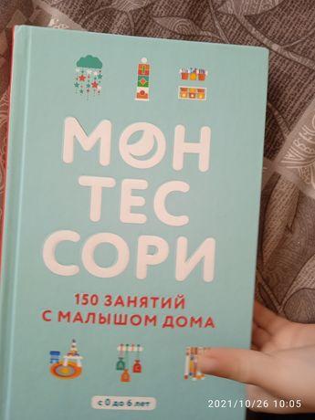 Книга занятия с малышом