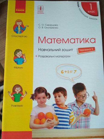 Робочий зошит Математика, 2 та 3 частини, НУШ