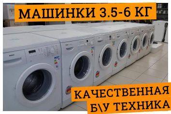 7 Моделей СТИРАЛЬНАЯ Машина ГЕРМАНИЯ Indesit SAMSUNG Gorenje Electrolu