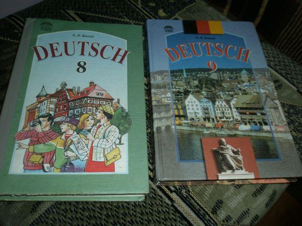 Підручник з німецької мови 8 і 9 клас
