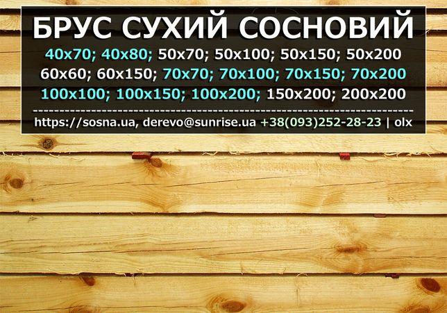 Брус сухой сосна 50 50х100 50х150 70 100 100х50 150 150х50 150х150 200