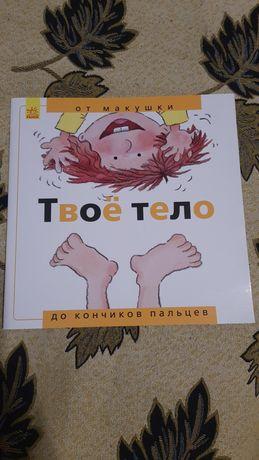 Книжка детская розвивающая