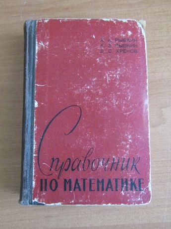 Справочник по математике. 1964г.
