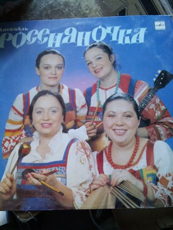 Пластинка ансамбль Росияночка