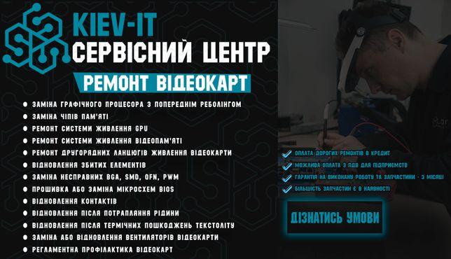 Професійний РЕМОНТ відеокарти по Україні від KIEV-IT