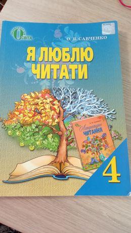 Продам книгу Я люблю читать 4 клас