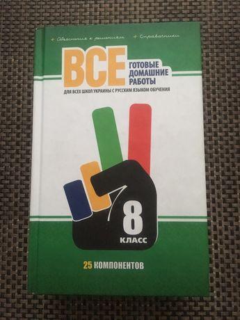 ГДЗ, решебники,готовые домашние задания 8 класс