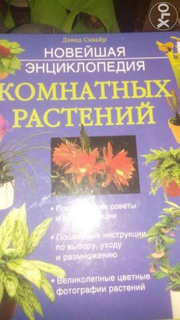 Новейшая энциклопедия комнатных растений