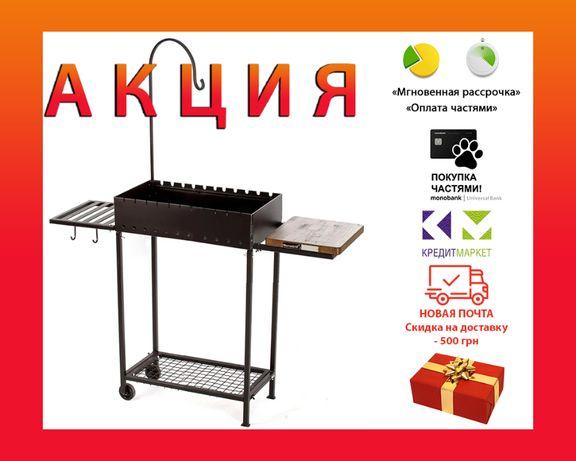 АКЦИЯ! Мангал для дома и дачи Bona Grill Стационарный Стандарт 600