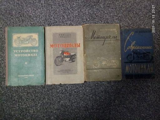 книги по мотоциклам