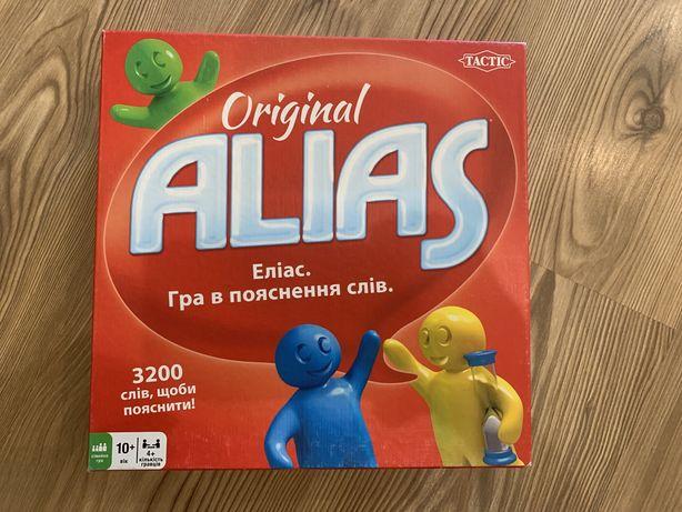 Alias, элиас объяснение слов