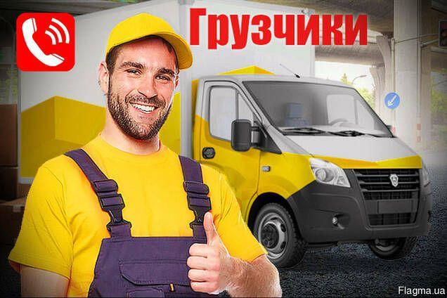Услуги грузчиков транспортa вывоз строительного мусора