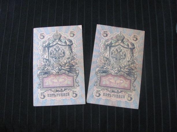 Бона 5 рублей 1909 года