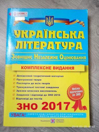 ЗНО Українська література