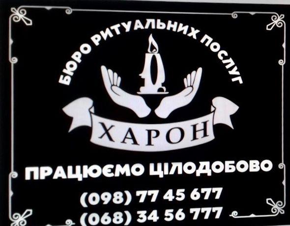 Ритуальні послуги Шепетівка