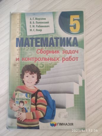 Математика 5,6,7 классы
