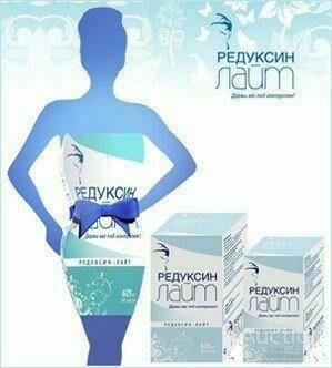 Капсулы для похудения Редуксин Лайт. Усиленная формула. 30 капсул