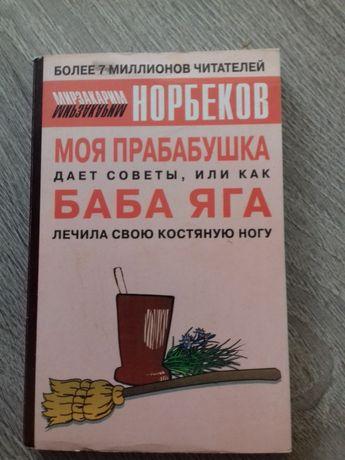 Книга М.Норбеков.