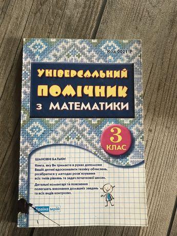 Книга, поможет вашему ребенку