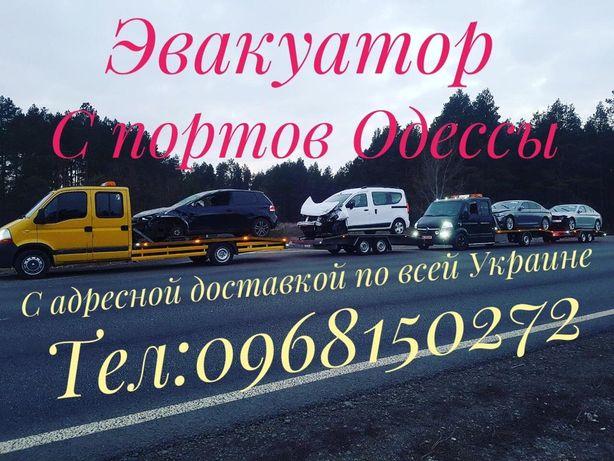 Эвакуатор!Вывозим с Порта Одесса-Южный-Черноморск Адресная доставка