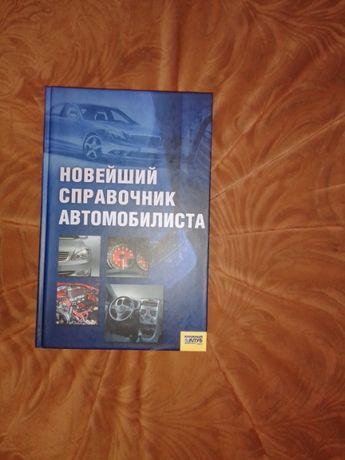 Продам новую книгу новейший справочник автомобилиста.