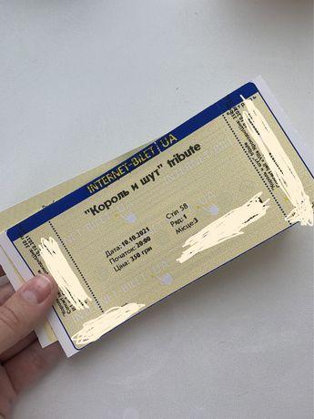 Билеты на tribute группы «Король и Шут» в Полтаве, 10.10.21
