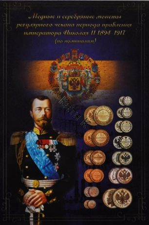 Альбом под монеты Николай II медь и серебро.