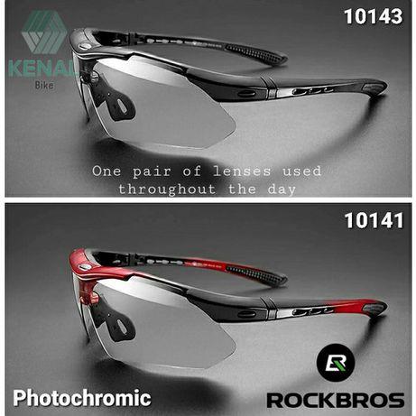 Велосипедные спортивные фотохромные для зрения очки хамелеоны Rockbros