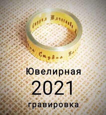 Лазерная гравировка колец. Обручалка кулон часы жетон печатка перстень
