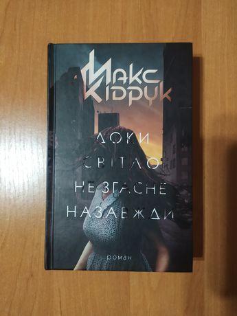 """Книга з автографом. """"Доки світло не згасне назавжди"""", Макс Кідрук"""