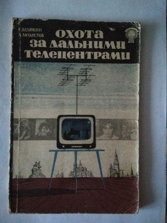 """Книга """"Охота за дальними телецентрами"""" Дедюкин Г."""