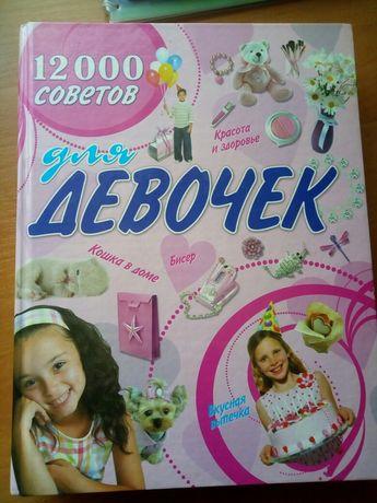 Большая энциклопедия для левочекформат а4