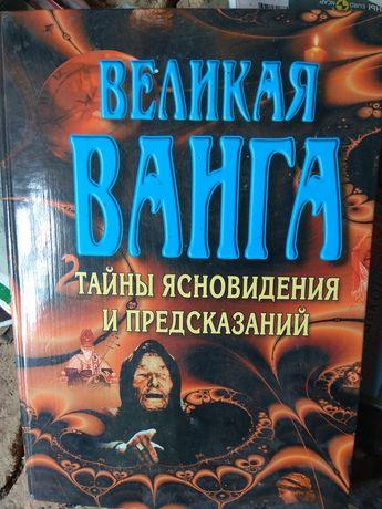 Великая Ванга книга