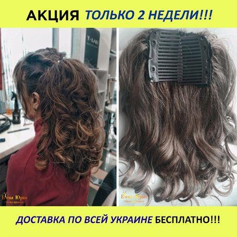 ЛЮКС КАЧЕСТВО шиньон хвост трессы натуральные волосы под заказ Украина