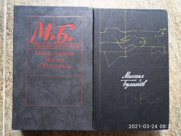 М.Булгаков Белая гвардия, Мастер и Маргарита, Пьесы. 1989 и 1986 г.