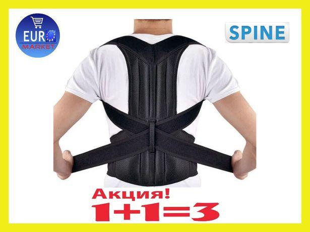 -50% Магнитный Корректор Осанки Power Magnetic корсет для спины