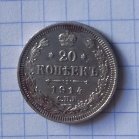 Монета 1914 года 20 копеек серебро