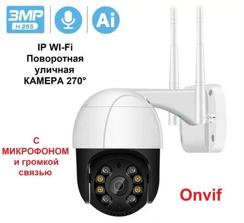 Уличная поворотная IP Wi-Fi камера видеонаблюдения с microSD ONVIF 3MP