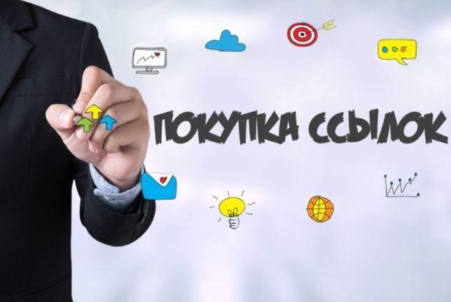 Продвижение сайта в топ качественными ссылками