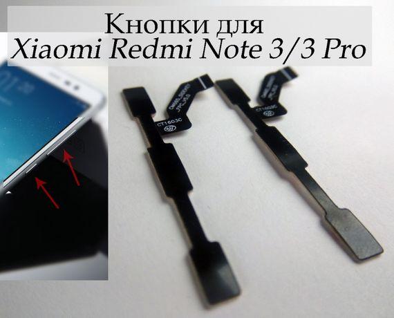 Шлейф кнопок для Xiaomi Redmi Note 3 Pro