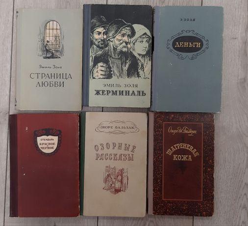 Книги 50-х гг : Э. Золя, Стендаль, Бальзак