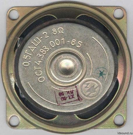 Динамики 0,5 ГДШ-2