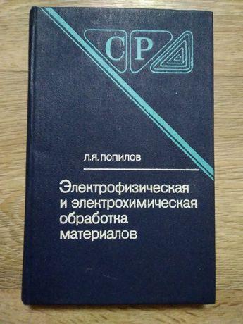 Попилов Л. Электрофизическая и электрохимическая обработка материалов