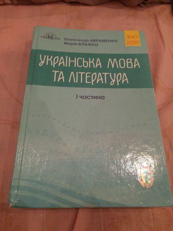 """ЗНО Авраменко """"Українська мова та література. I частина"""""""