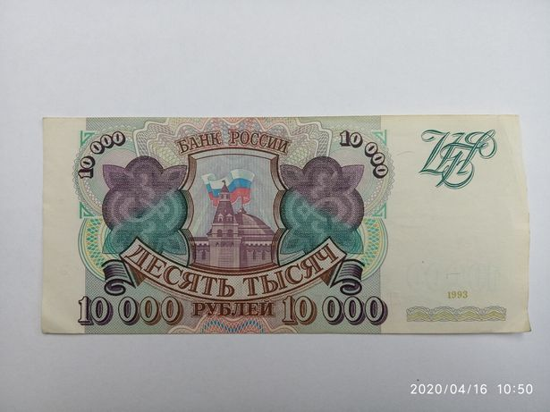 Бона 10000 рублей России 1993 ЗА ВСЕ БОНЫ 500ГРН.