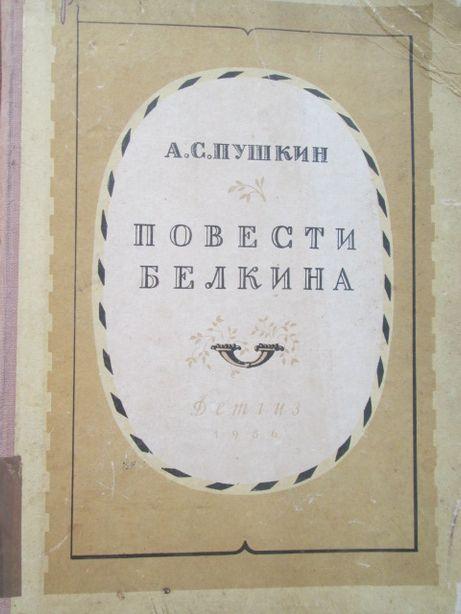 "А.Пушкин""Повести Белкина""1956г\школьная литература"