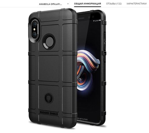Чохол Rugged Shield для Xiaomi Note 8, Note 8 Pro, Iphone 6s, 7s