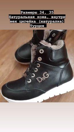 Продам новую кожаную детскую зимнюю обувь, Турция